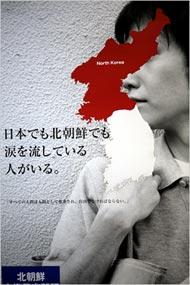 日本政府のポスター